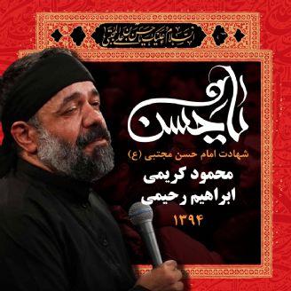 محمود كریمی