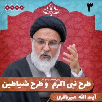 طرح نبی اکرم (ص) و طرح شیاطین، جلسه سوم