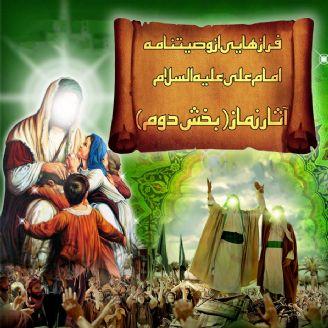 فرازهایی از وصیتنامه امام علی علیه السلام، آثار نماز ( بخش دوم )