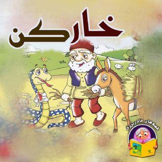 خارکن (شعرو ترانه)