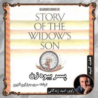 پسر بیوه زن