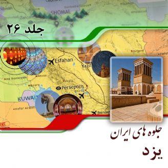 استان یزد