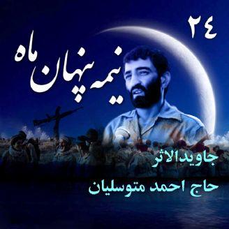 جاویدالاثر «حاج احمد متوسلیان»