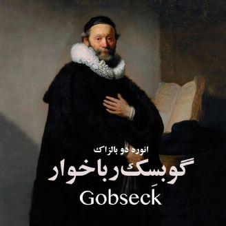 گوبسِک رباخوار