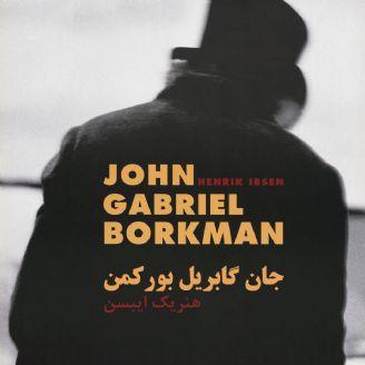 جان گابریل بورکمن