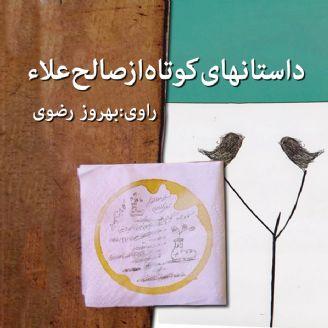 داستانهای کوتاه از صالح علاء