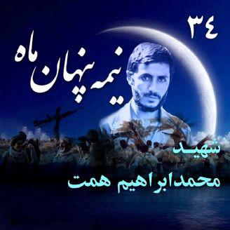 شهید محمدابراهیم همت