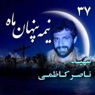 سردار شهید ناصر کاظمی