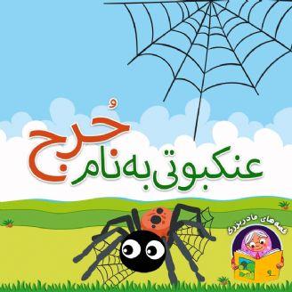 عنکبوتی به نام جرج