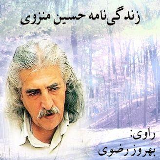 زندگینامه حسین منزوی