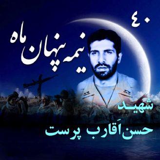 شهید حسن اَقارب پرست