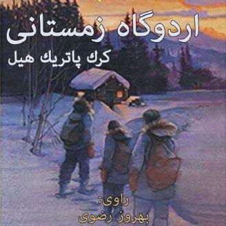 اردوگاه زمستانی