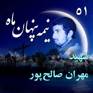 شهید مهران صالحپور