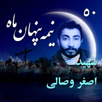 شهید اصغر وصالی