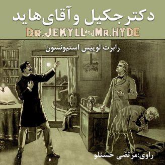 دکتر جکیل و آقای هاید