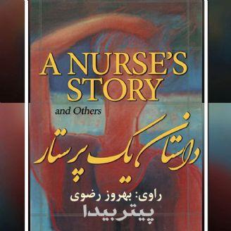 داستان یک پرستار
