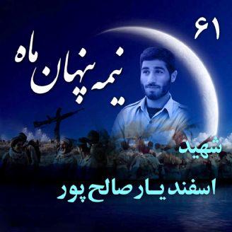 شهید اسفندیار صالحپور
