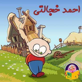 احمد خجالتی