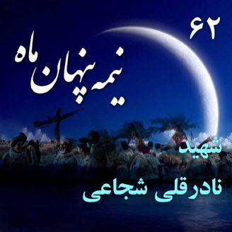 شهید نادرقلی شجاعی