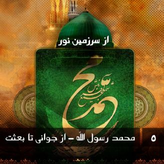 محمد رسول الله - از جوانی تا بعثت