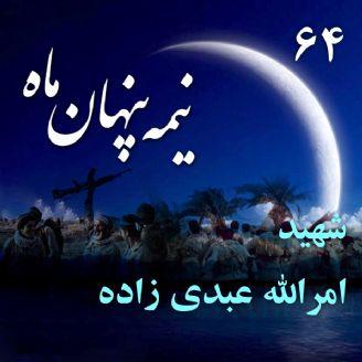 شهید امرالله عبدیزاده