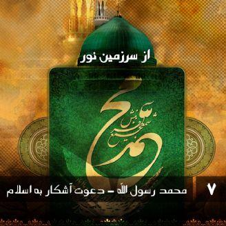 محمد رسول الله - دعوت آشکار به اسلام