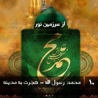 محمد رسول الله - هجرت به مدینه