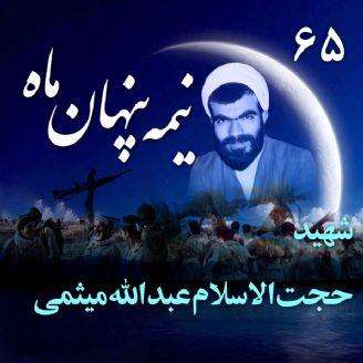 شهید حجت الاسلام عبدالله میثمی