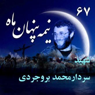 سردار شهید محمد بروجردی