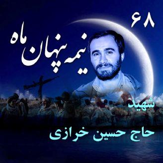 سردار سرلشگر شهید حاج حسین خرازی