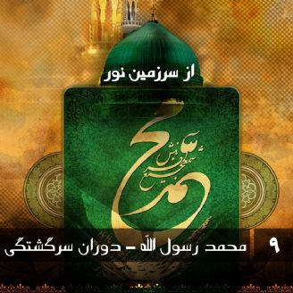 محمد رسول الله - دوران سرگشتگی