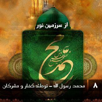 محمد رسول الله - توطئه کفار و مشرکان