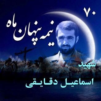 شهید اسماعیل دقایقی