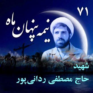 سردار شهید حجتالاسلام حاج مصطفی ردانیپور