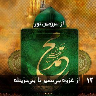 محمد رسول الله - از غزوه بنینضیر تا بنیقُرَیظه