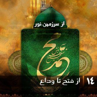 محمد رسول الله - از فتح تا وداع