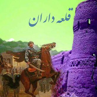 قلعه داران
