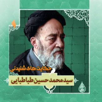 زندگینامه علامه سید محمدحسین قاضی طباطبایی
