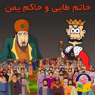 حاتم طایی و حاکم یمن