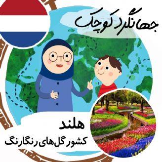 هلند کشور گل های رنگارنگ