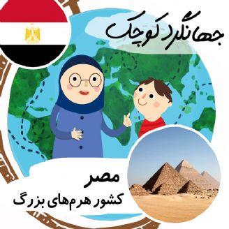 مصر کشور هرم های بزرگ