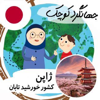 ژاپن کشور خورشید تابان