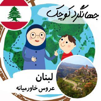 لبنان عروس خاورمیانه