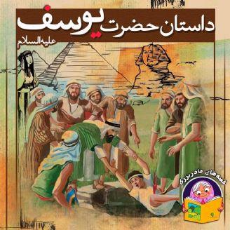 داستان حضرت یوسف علیه السلام