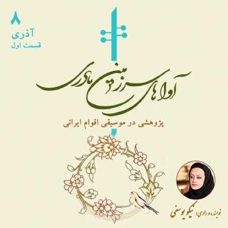موسیقی آذری 1