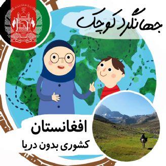 افغانستان کشوری بدون دریا