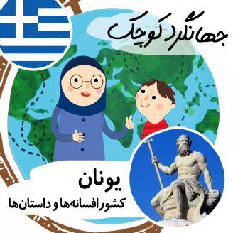یونان کشورافسانه ها و داستان ها