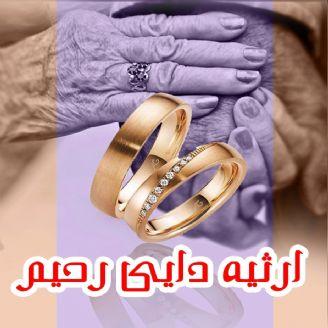 ارثیه دایی رحیم