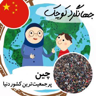 چین پرجمعیت ترین کشور دنیا