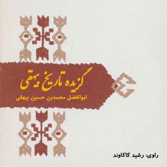 گزیده تاریخ بیهقی